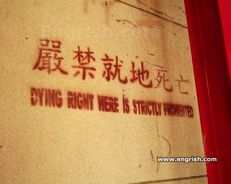 Engrish!! Dying-10